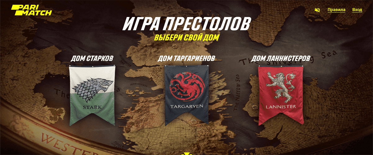 игра престолов в parimatch