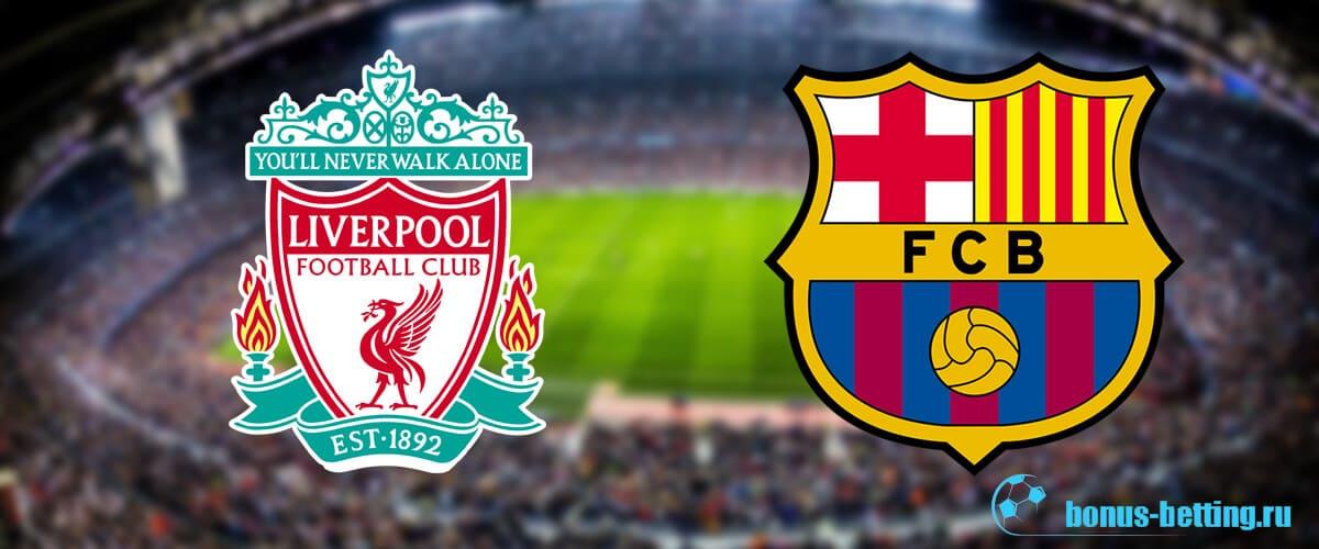 Ливерпуль-Барселона