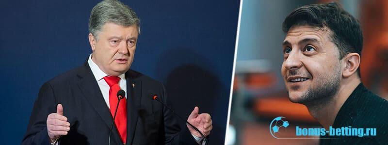 Ставки на выборы президента в Украине