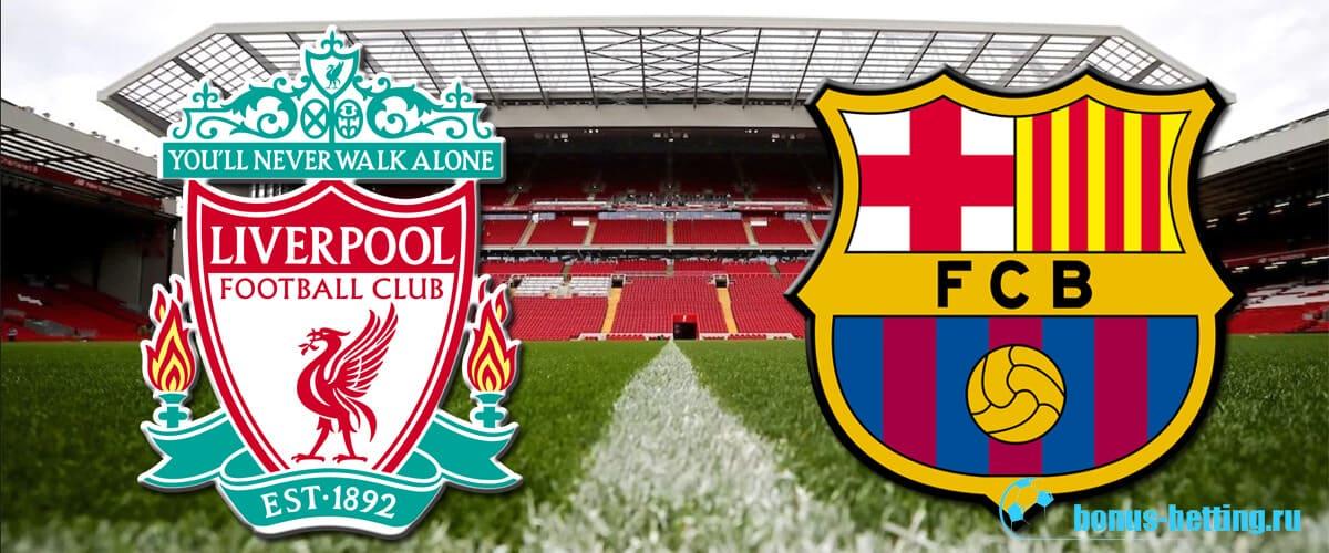 Прогноз Ливерпуль – Барселона