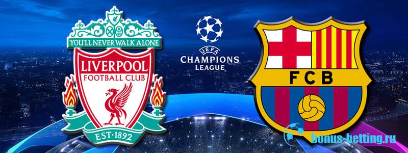 Полуфинал УЕФА