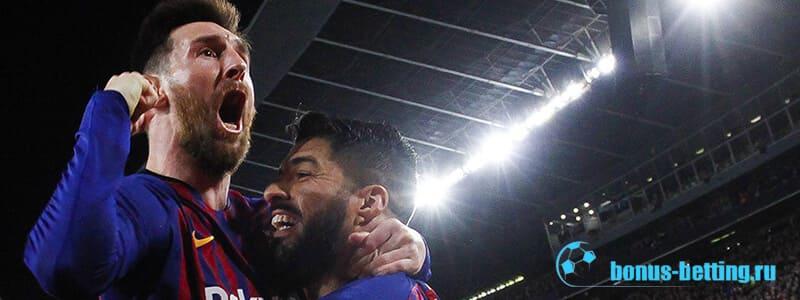 Барселона - Ливерпуль результат 3:0