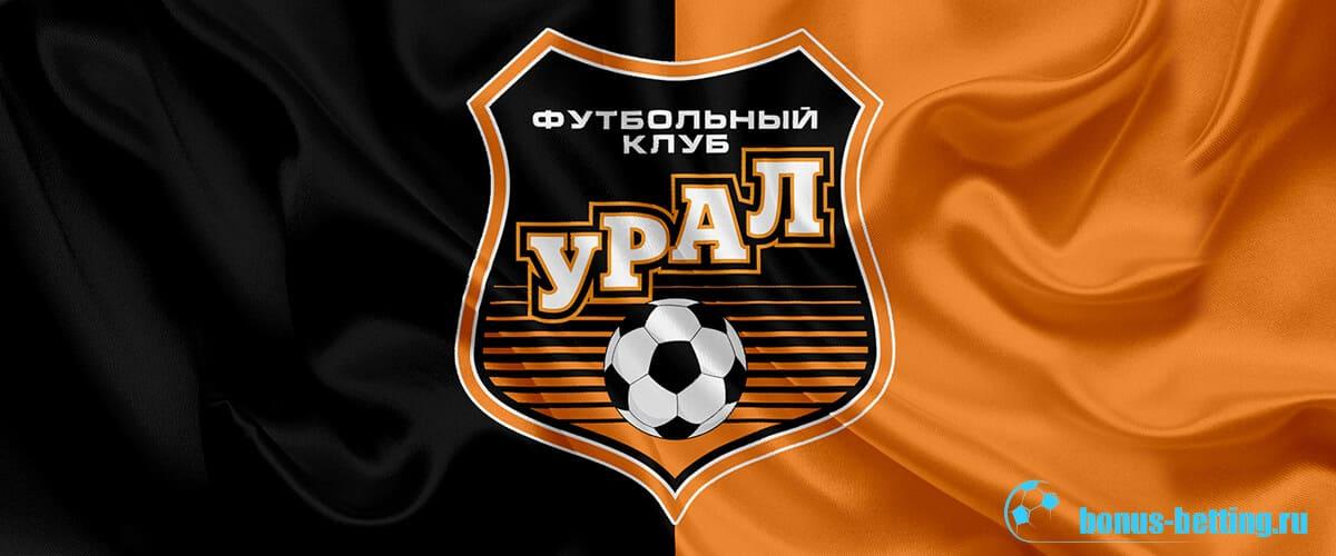 Урал - Локомотив