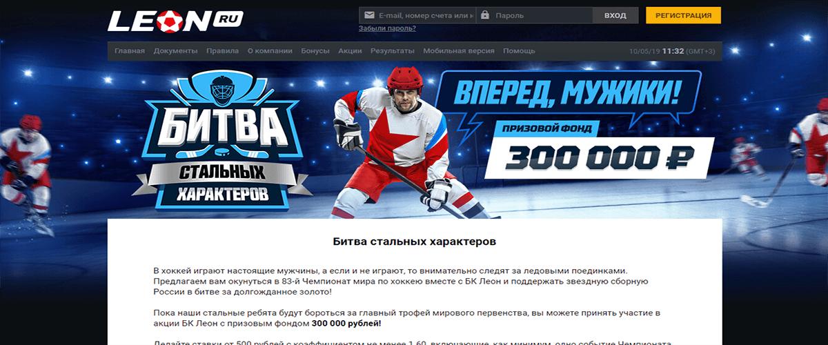 акция букмекера к чм по хоккею 2019