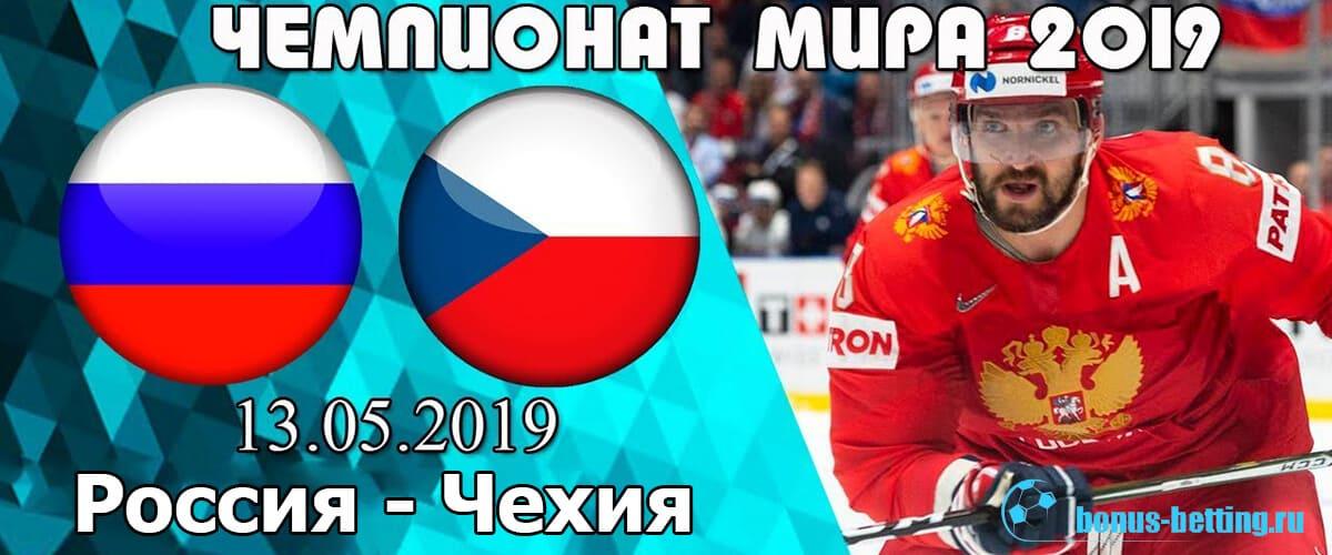 Россия - Чехия ЧМХ-2019