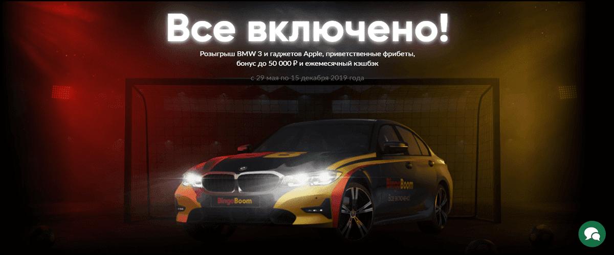 розыгрыш BMW в Bingoboom