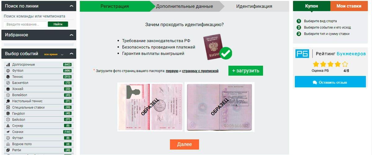 верификация личности в melbet365