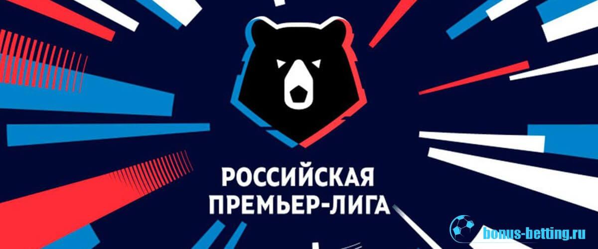 российская премьер-лига 2019-2020