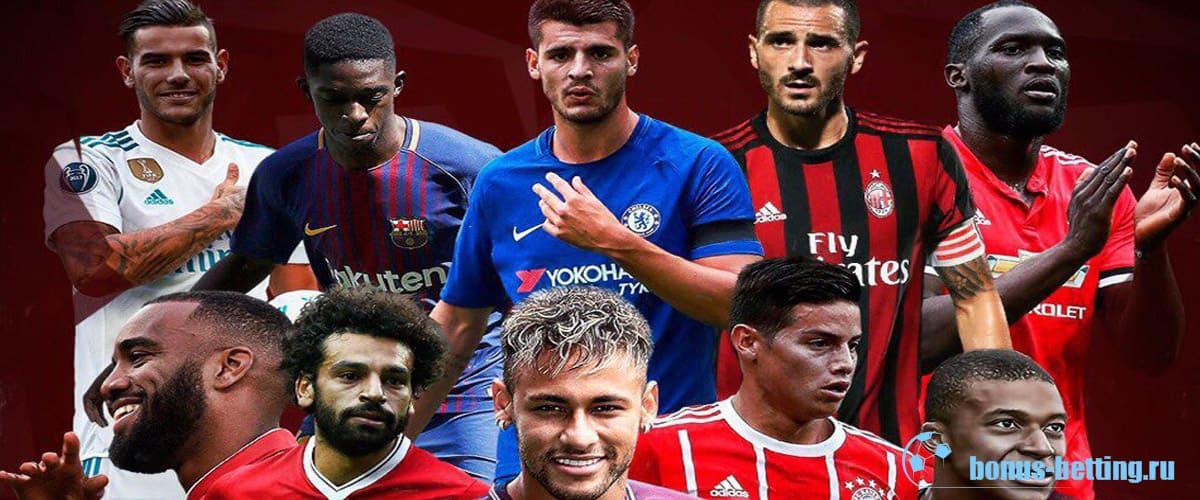 футбольные трансферы 2019