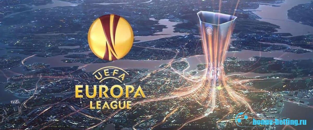 отборочные матчи лиги европы 2019-2020