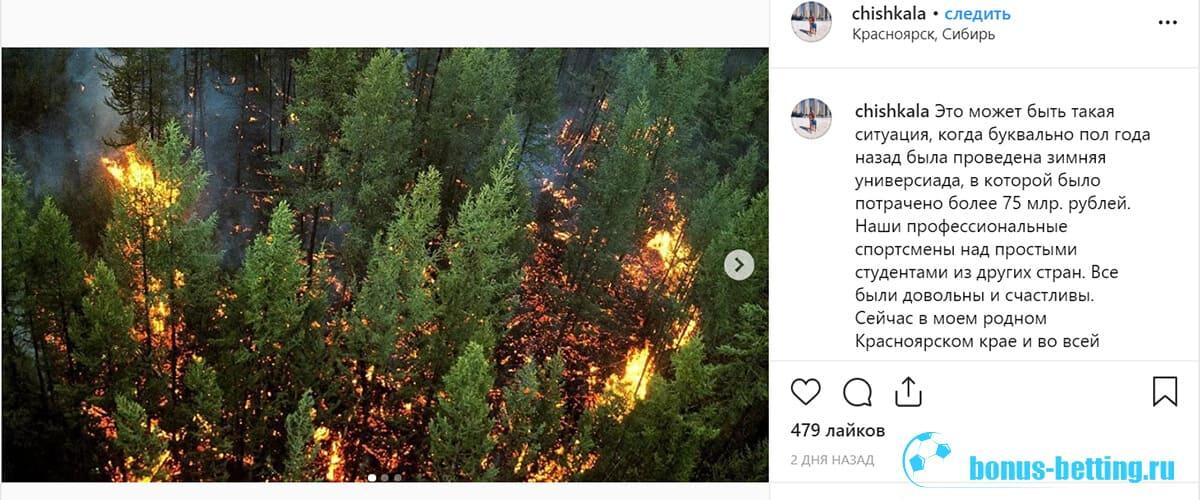 Иван Чишкала о пожарах в Сибири