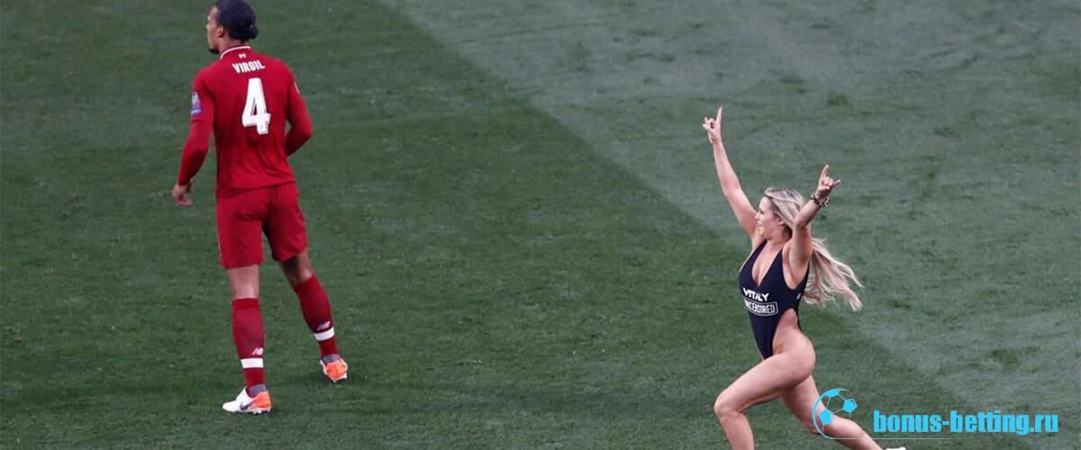 Кинси на финальном матче Лиги чемпионов