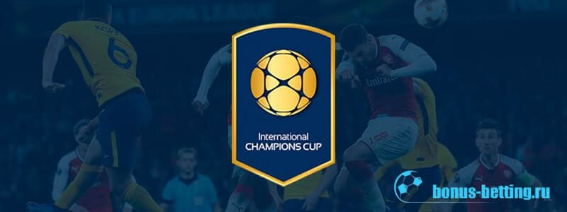 Международный Кубок Чемпионов 2019