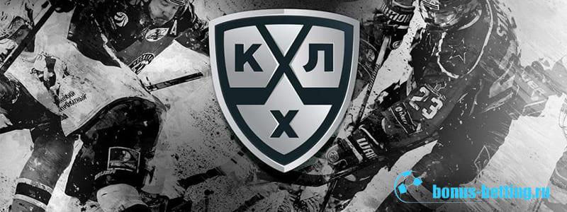 Расписание КХЛ 2019 2020