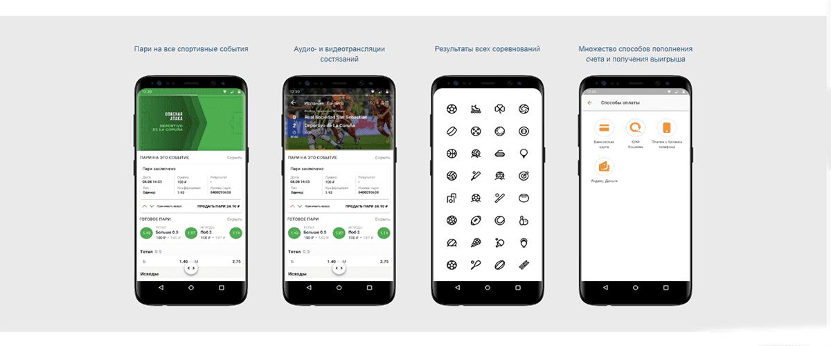 fonbet com скачать приложение +на андроид бесплатно