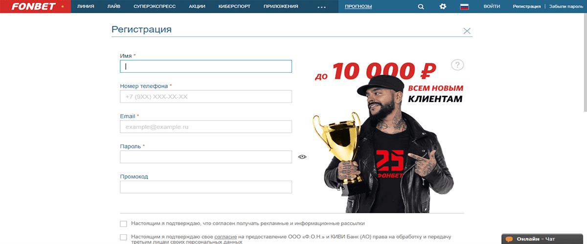 регистрация фонбет анкета
