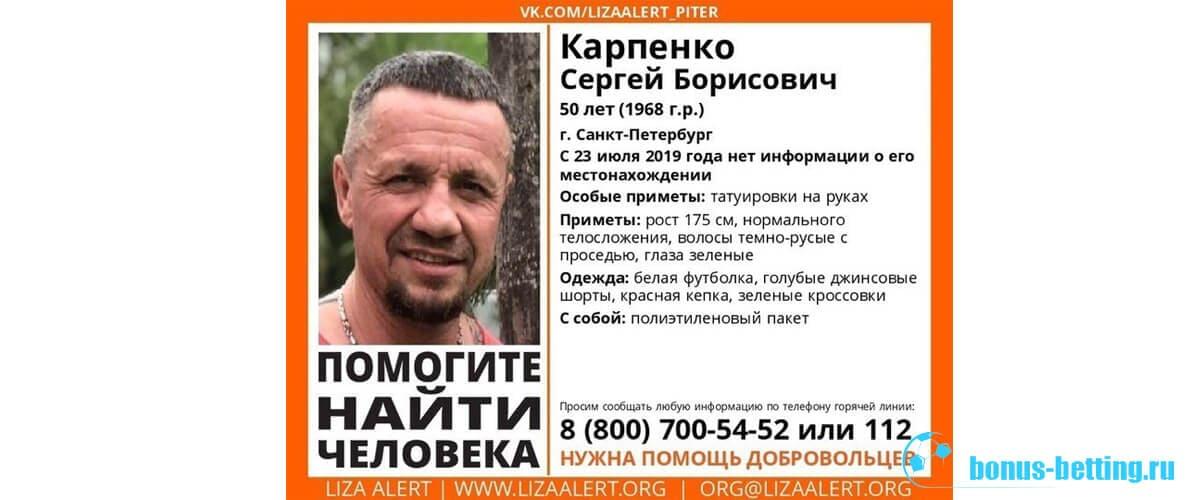 Пропал Сергей Карпенко
