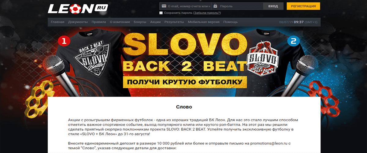 SLOVO от БК Леон