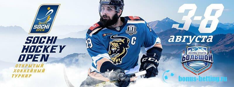 Сочи хоккей опен 2019
