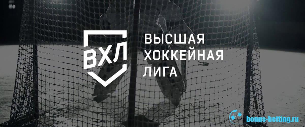 вхл сезон 2019-2020