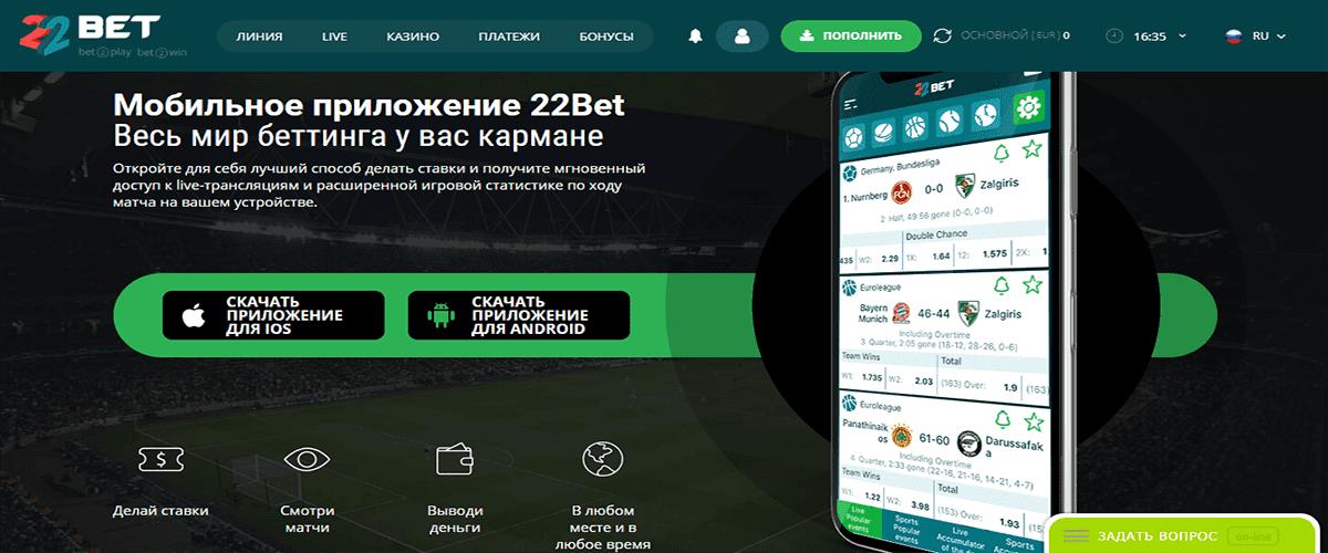 мобильное приложение 22 bet