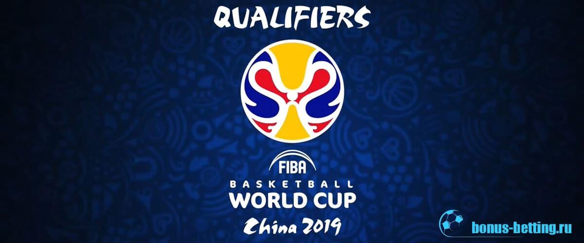 Квалификация чемпионат мира по баскетболу 2019