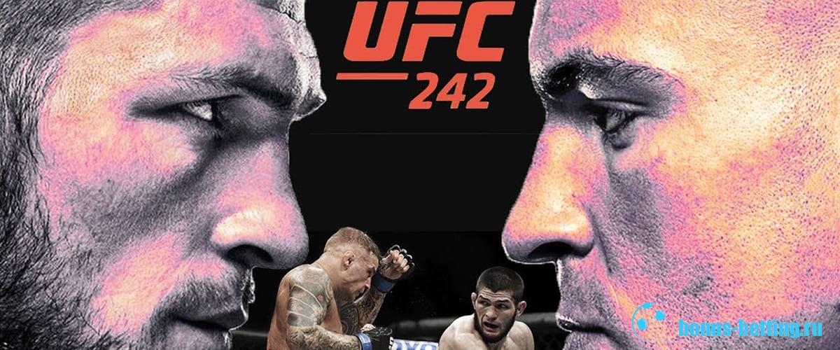 Смотреть UFC 242