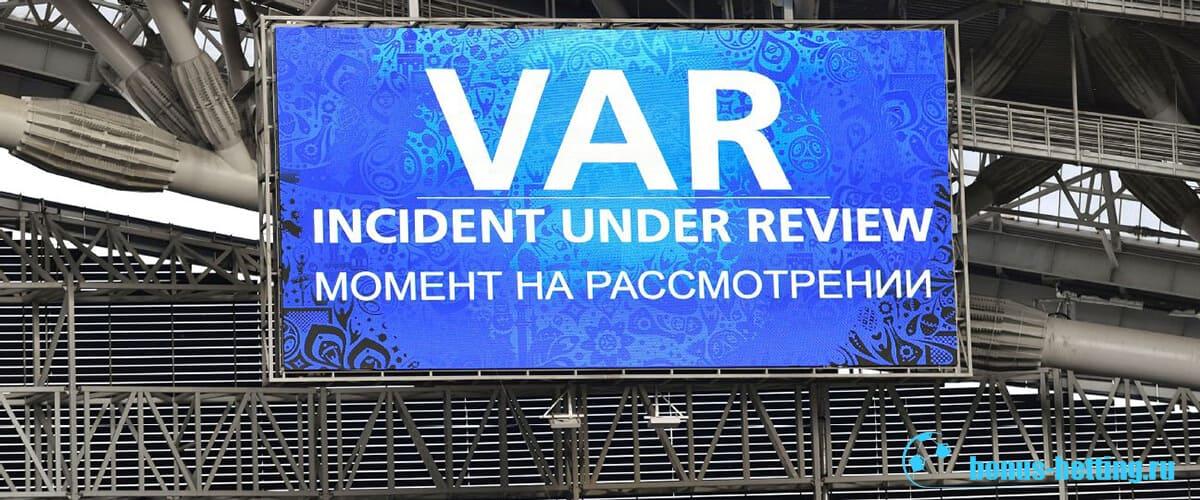 VAR в России