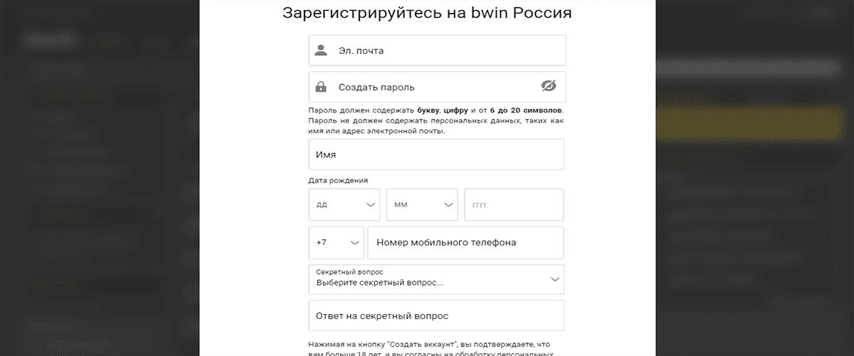 Bwin ru регистрация