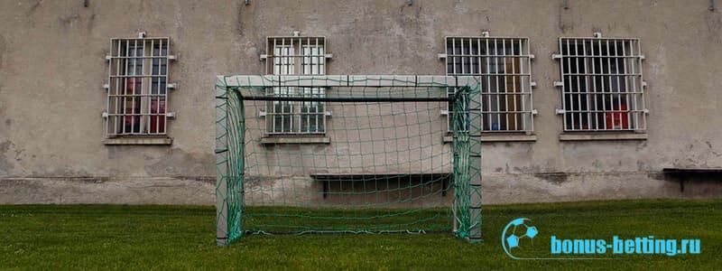 Отсидевшие в тюрьме футболисты