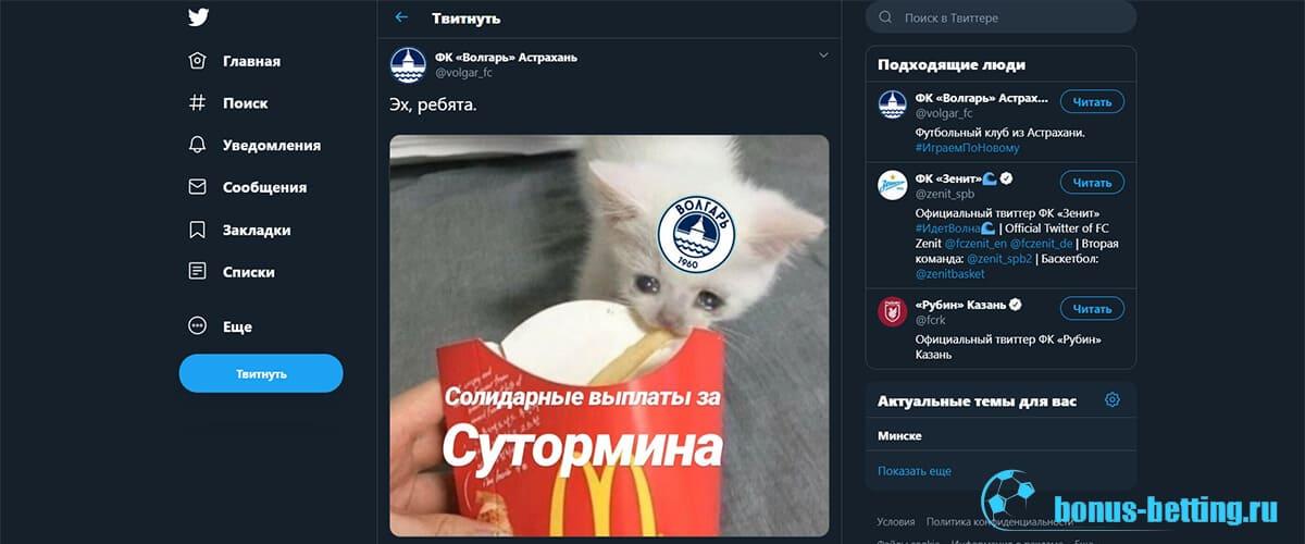 казанцы переведут Волгарю 988 рублей за Сутормина