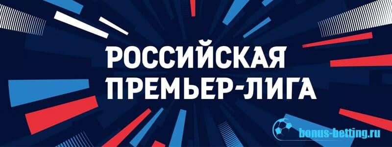 прогноз на 7 тур российской премьер лиги