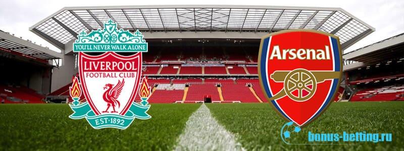 Ливерпуль – Арсенал 24 августа: прогноз на АПЛ