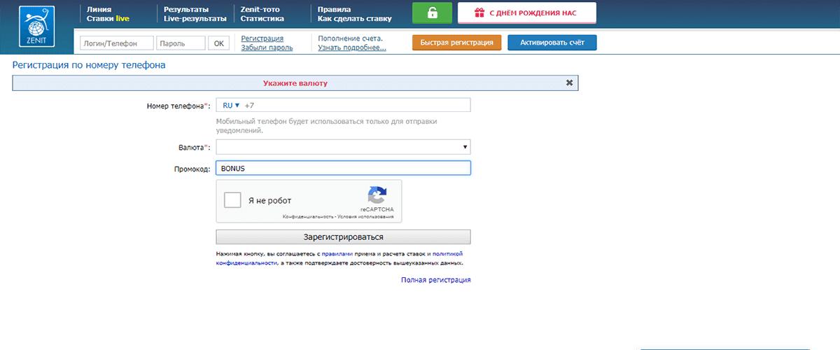 зенитбет регистрация