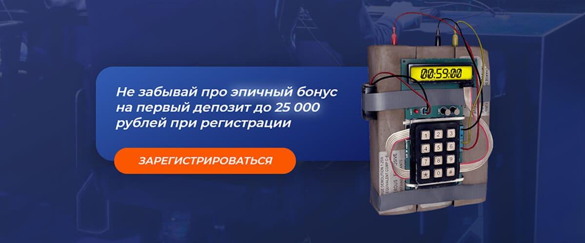 1000 рублей за ставку на киберспорт
