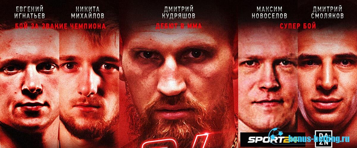 Fight Nights Global 94 Кудряшов