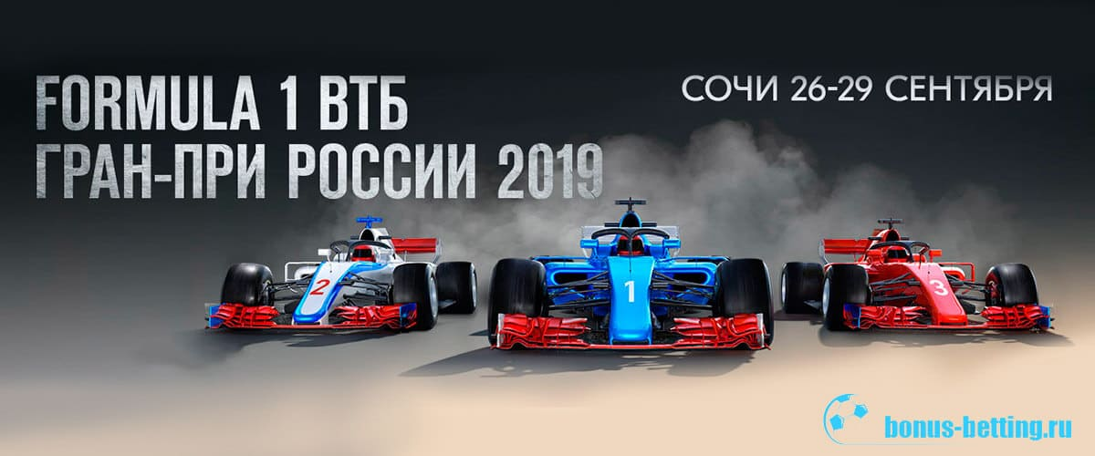 Гран-при России Формула 1 2019