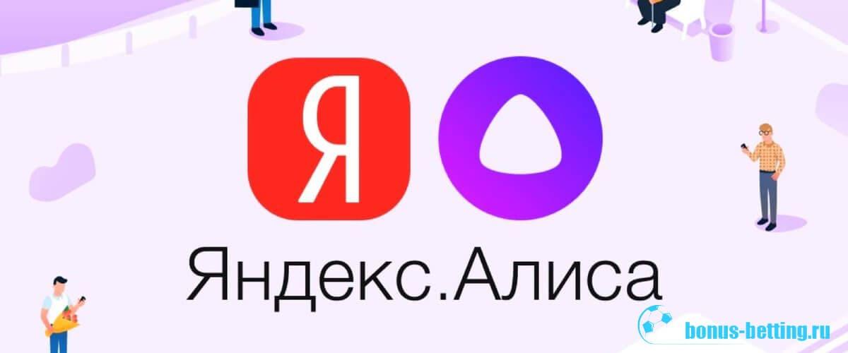 Яндекс Алиса Blast pro series Moscow 2019