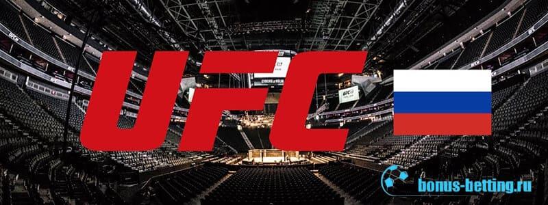 Как попасть в UFC Россия
