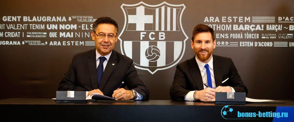 Контракт Месси в Барселоне