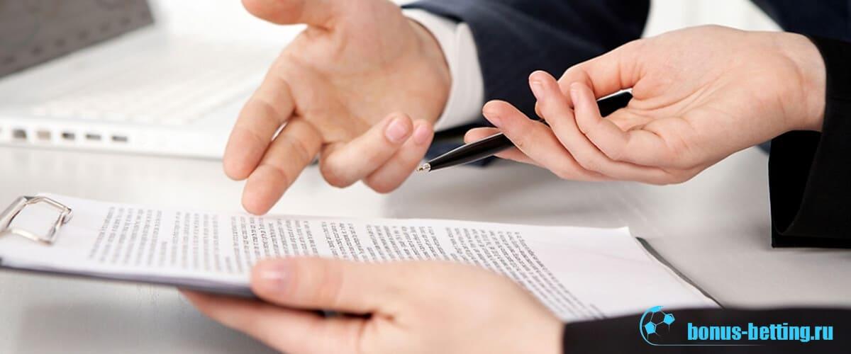 Особые условия контракта