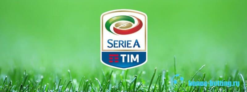 Таблица Италия Серия А