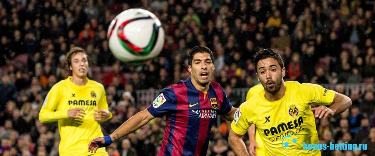Барселона – Вильярреал 24 сентября