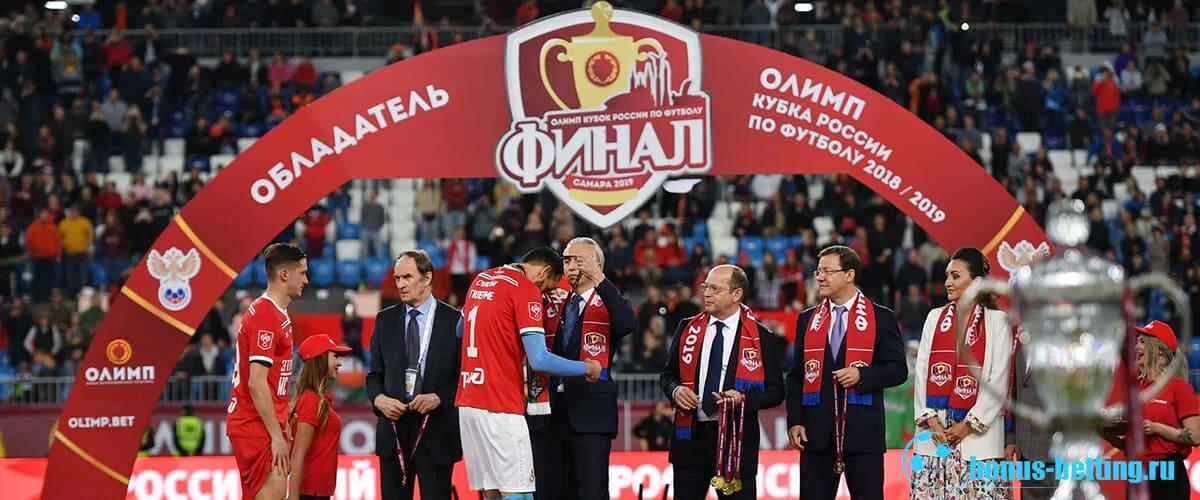 1/16 Кубка России 2019-2020