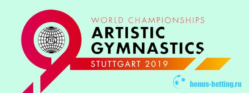 чемпионат мира по спортивной гимнастике 2019