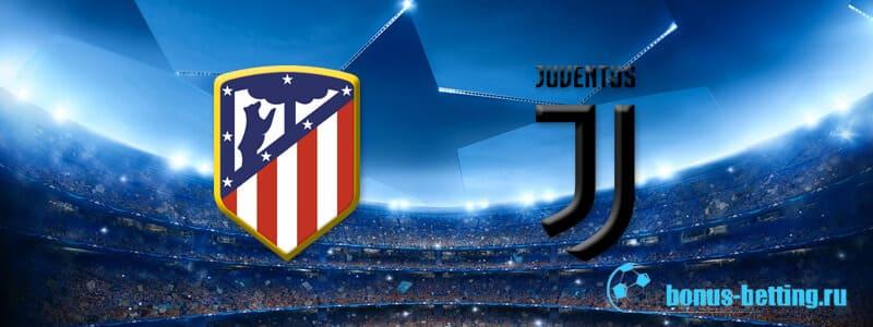 прогноз на матч Атлетико – Ювентус 18 сентября