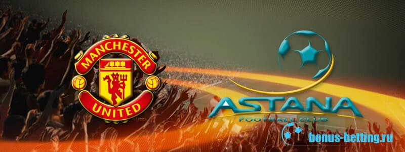 прогноз Манчестер Юнайтед – Астана 19 сентября