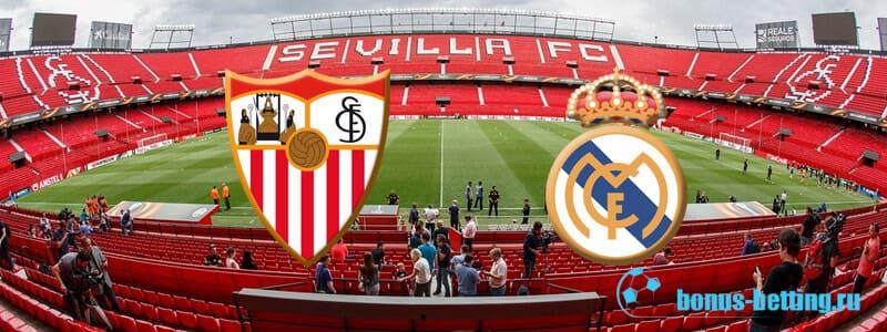 прогноз Севилья – Реал Мадрид 22 сентября