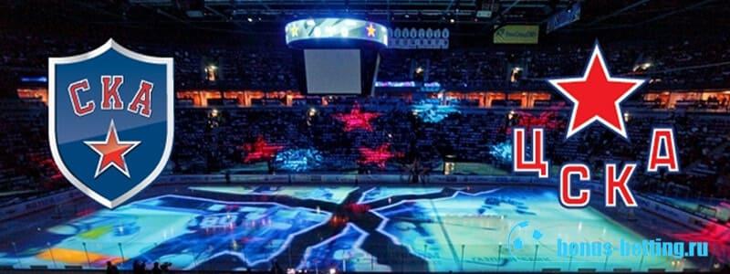 СКА – ЦСКА 23 сентября прогноз на матч