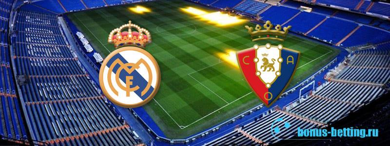 Реал Мадрид – Осасуна 25 сентября